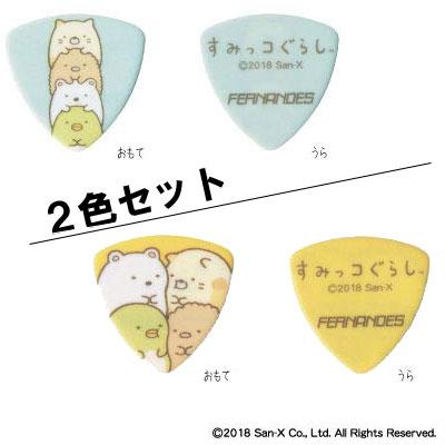 【送料無料メール便】ギターピック すみっコぐらし 2枚セット(2色一組) メーカーFERNANDES