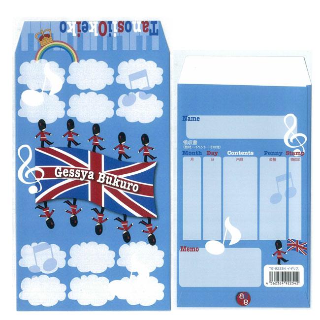 【メール便可】月謝袋【バラ売り1枚】レッスン用月謝袋 イギリス tb-92254