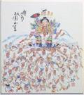 色紙(かき山)