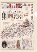 クリアファイル(博多祇園山笠)