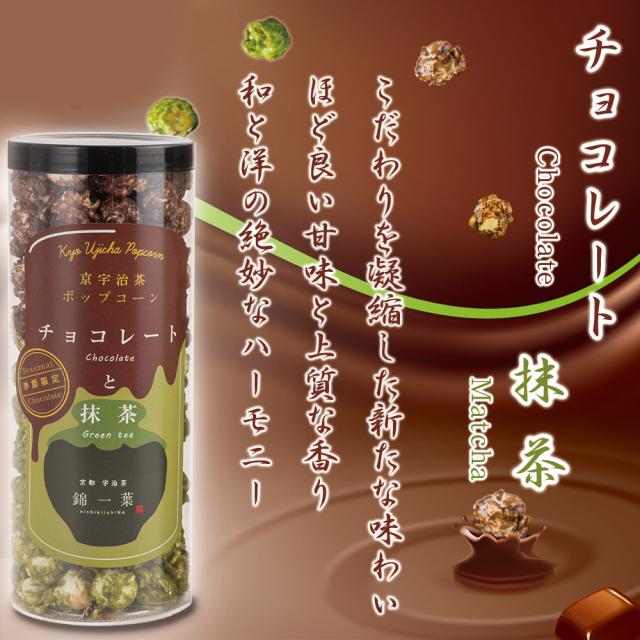 【数量限定】チョコレート×京都宇治抹茶ポップコーン