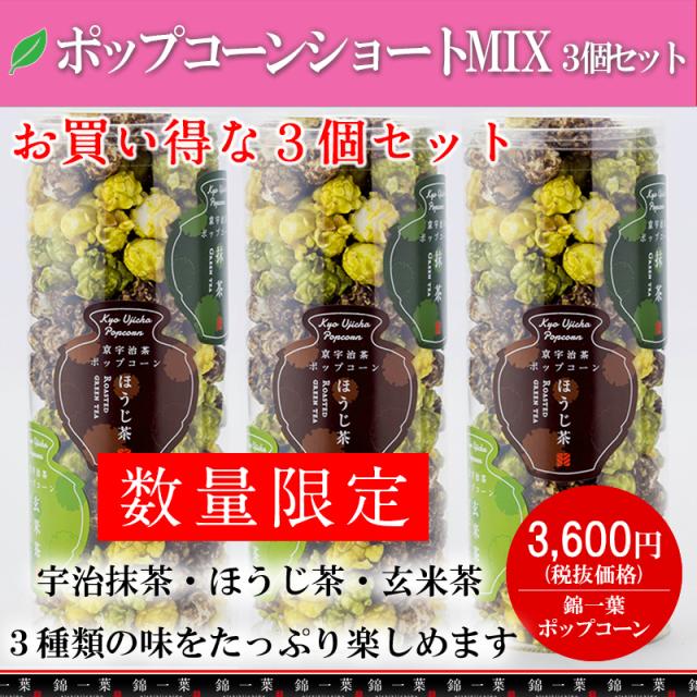 【ご自宅用お買得品】【化粧箱なし】宇治茶ポップコーンショートMIX 3個セット(宇治抹茶・ほうじ茶味・玄米茶)