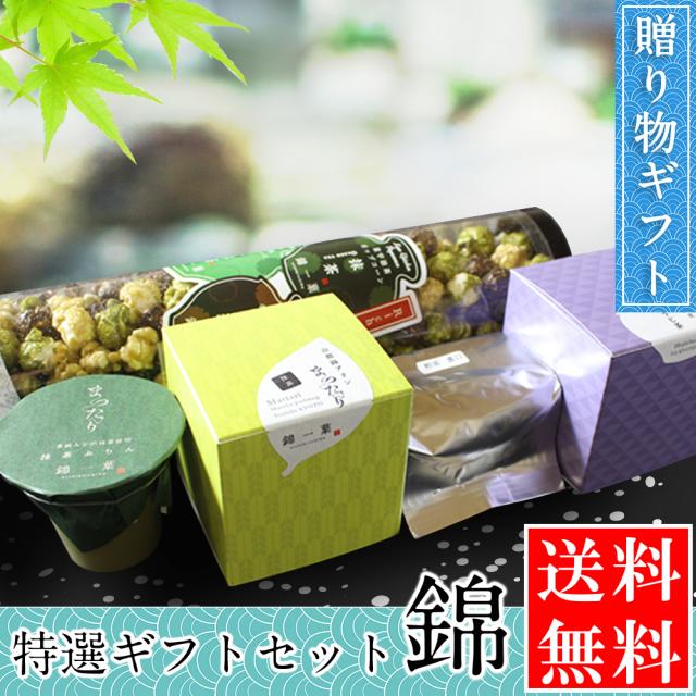 特選ギフトセット【錦】(ポップコーン・抹茶スイーツ・京都宇治茶)