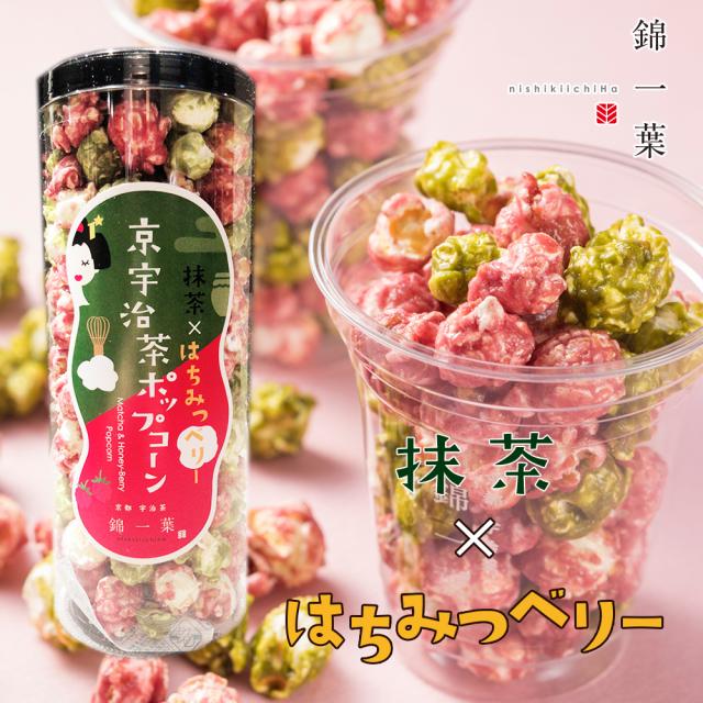 【季節限定】【数量限定】  抹茶&はちみつベリー 宇治抹茶ポップコーン