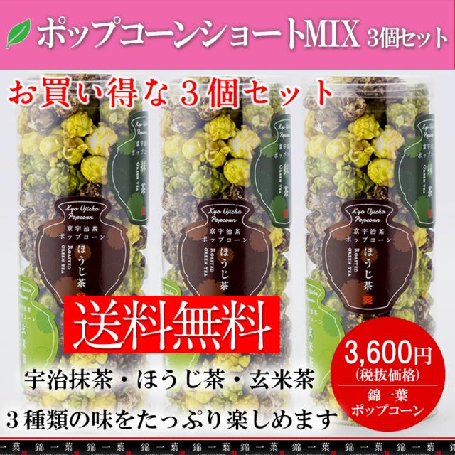 京都宇治茶ポップコーンショートMIX3個セット