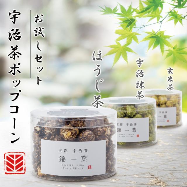【お試しセット】京都宇治茶ポップコーン(宇治抹茶80g・ほうじ茶味80g・玄米茶80g)