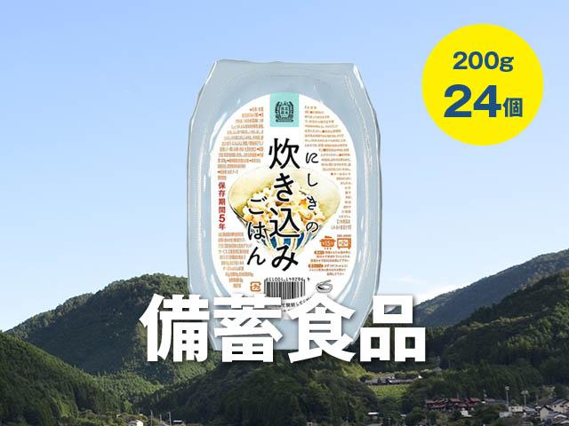5年保存米 炊き込みごはん 200g 24個