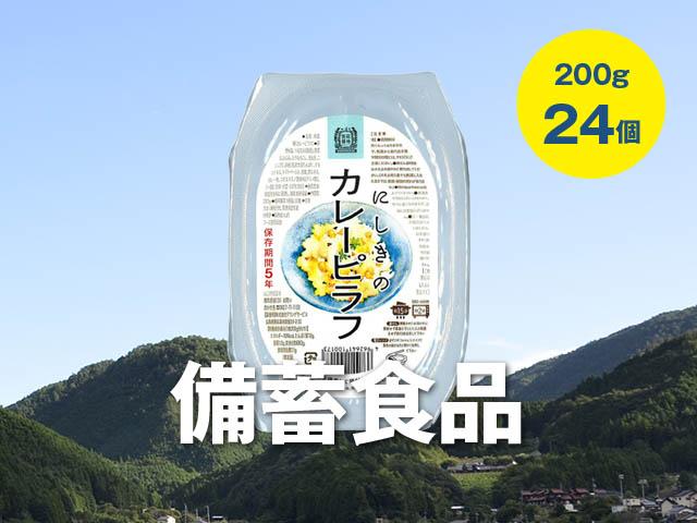 5年保存米 カレーピラフ 200g 24個