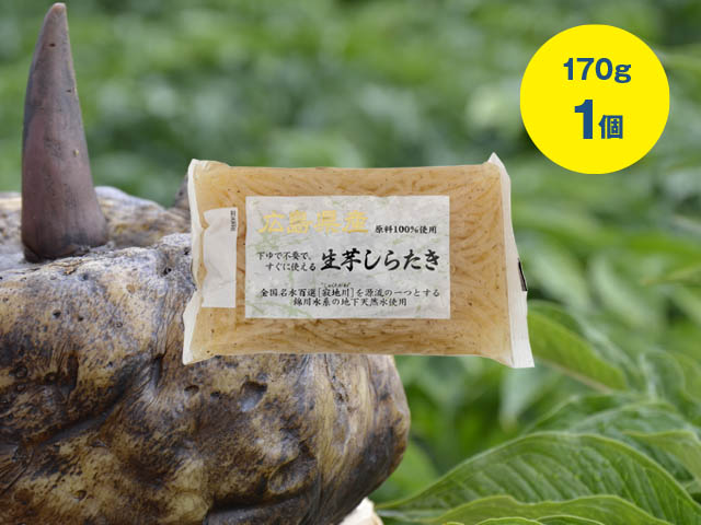 広島県産 生芋しらたき 170g 1個