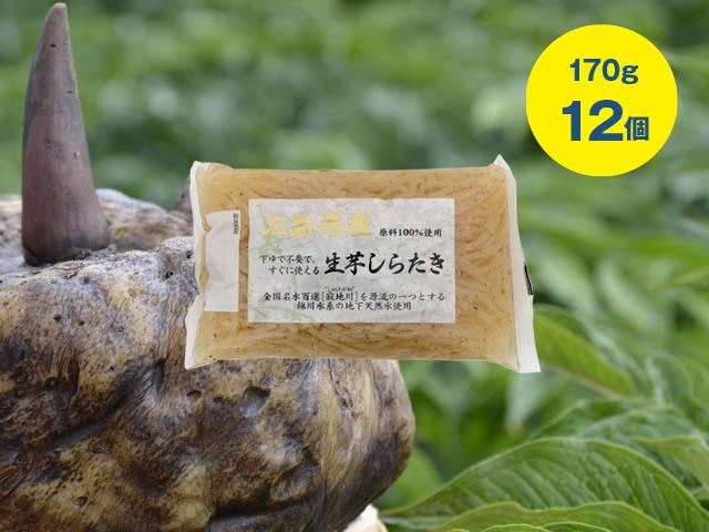 広島県産 生芋しらたき 170g 12個