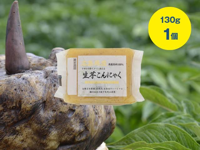 広島県産 生芋こんにゃくミニタイプ 130g 1個