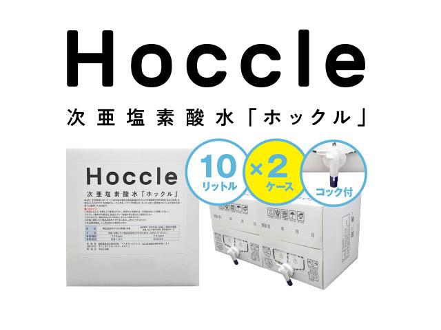 次亜塩素酸水ホックル2ケース