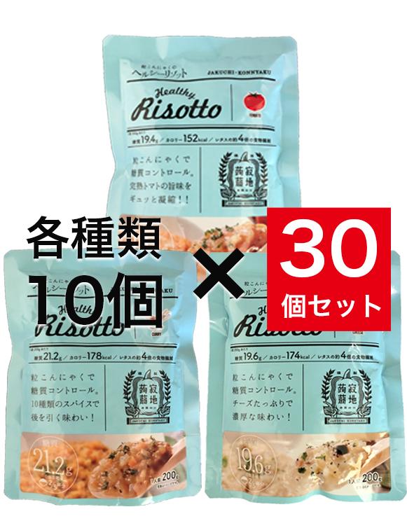 商品コード100207 粒こんヘルシーリゾット30食分(カレー・トマト・チーズ各10個入り)