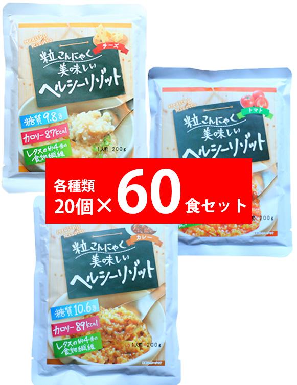 商品コード100208 粒こんヘルシーリゾット60食セット(カレー・トマト・チーズ各20個入り)送料無料!!