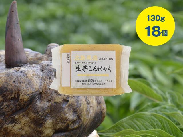 広島県産 生芋こんにゃくミニタイプ 130g 18個