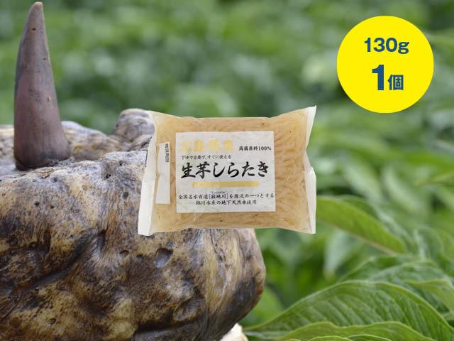 広島県産 生芋しらたきミニタイプ 130g 1個
