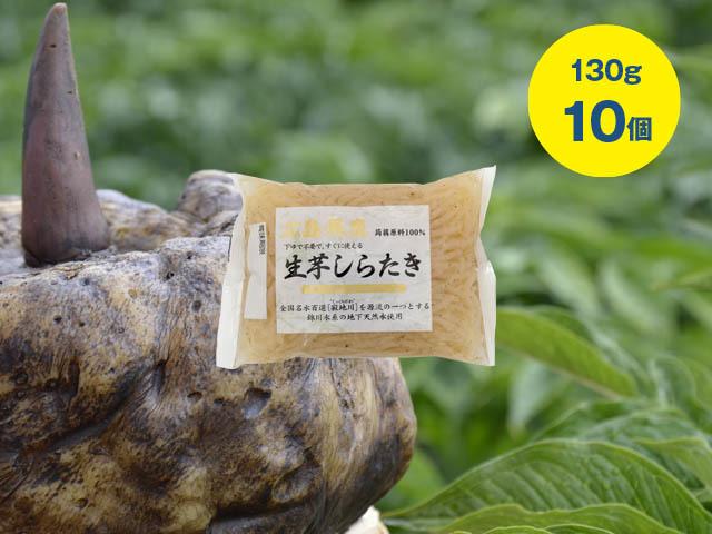 広島県産 生芋しらたきミニタイプ 130g 10個