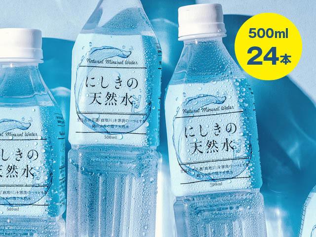 にしきの天然水 500ml 24本【寂地蒟蒻×錦町農産加工オンラインショップ】