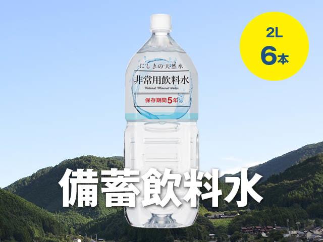 にしきの天然水 非常用飲料水 2L 6本【寂地蒟蒻×錦町農産加工オンラインショップ】