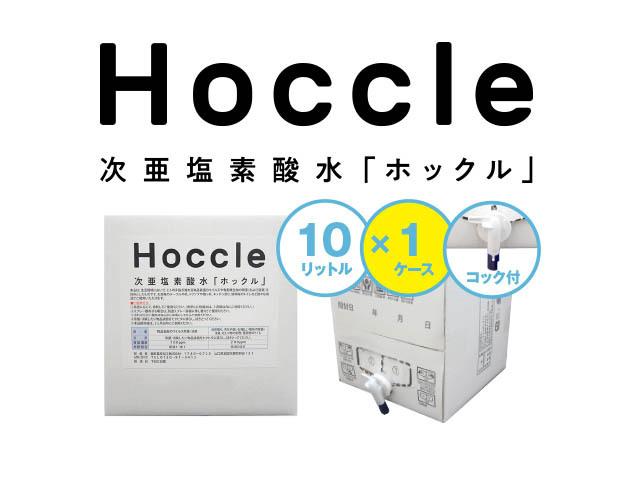 次亜塩素酸水ホックル1ケース