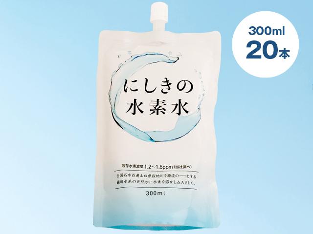 にしきの水素水20本
