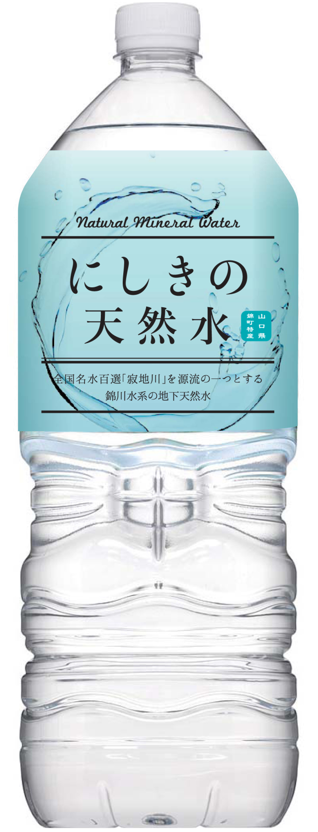 商品コード9902 にしきの天然水 2L