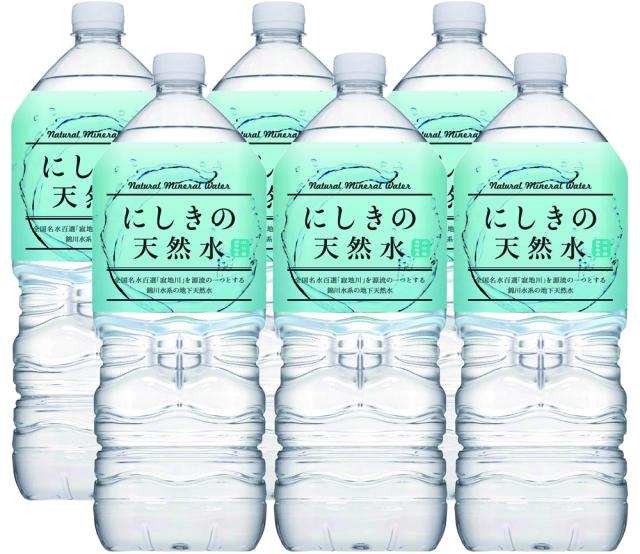 商品コード9902 にしきの天然水 2L(6本入)