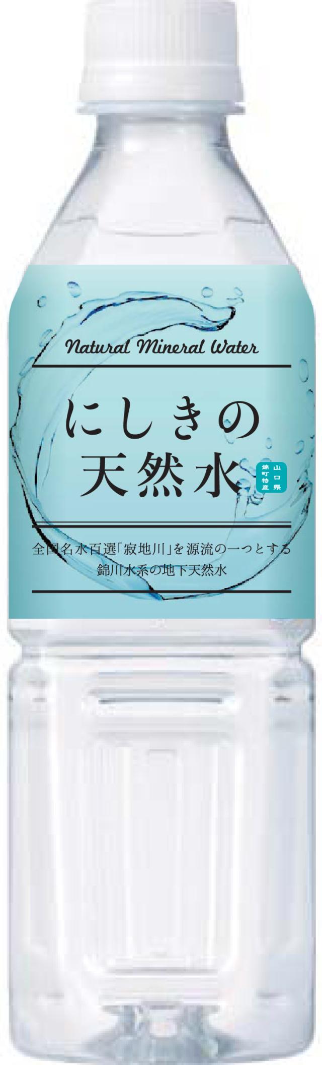 商品コード9919 にしきの天然水 500ml