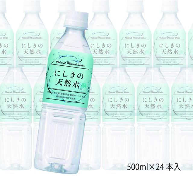 商品コード9919 にしきの天然水 500ml(24本入)
