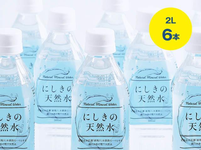にしきの天然水 2L 6本 【寂地蒟蒻×錦町農産加工オンラインショップ】