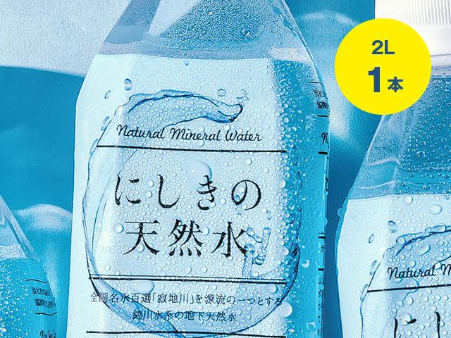 にしきの天然水 2L 1本【寂地蒟蒻×錦町農産加工オンラインショップ】