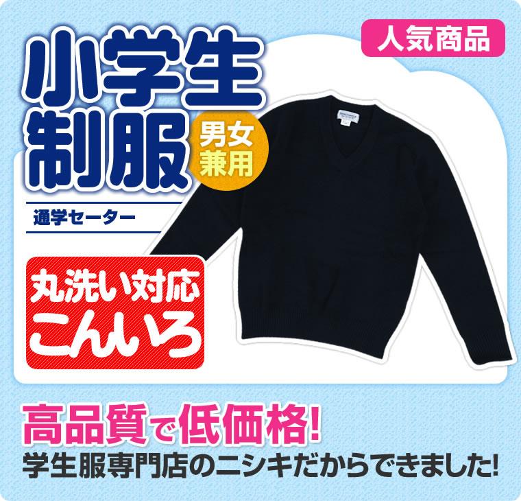 【1点までゆうパケット可】小学生制服 セーター (紺)