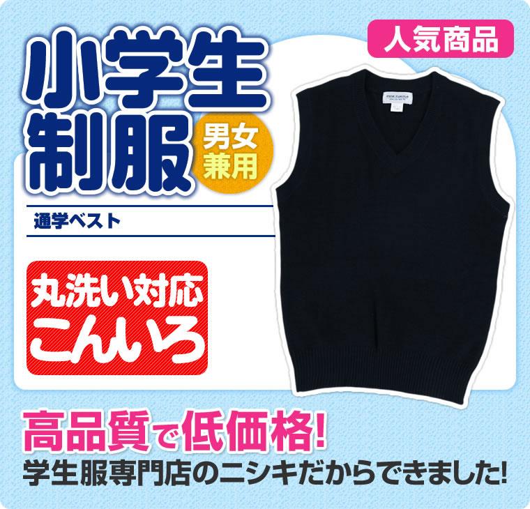 【1点までゆうパケット可】小学生制服 ベスト (紺)