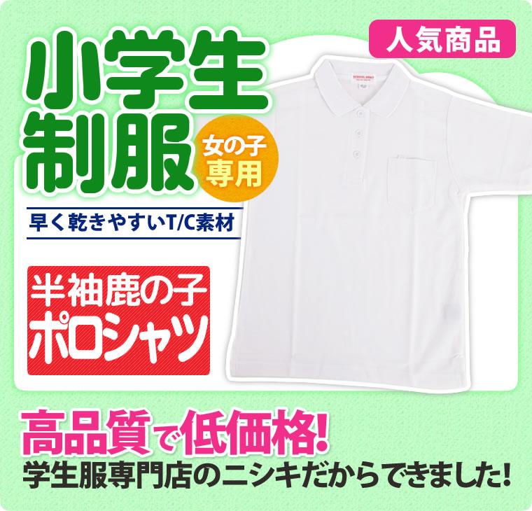 小学生制服 ポロシャツ 半袖 女子用 A体