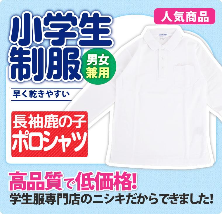 【1点までゆうパケット可】小学生制服 ポロシャツ 長袖 男子用 A体