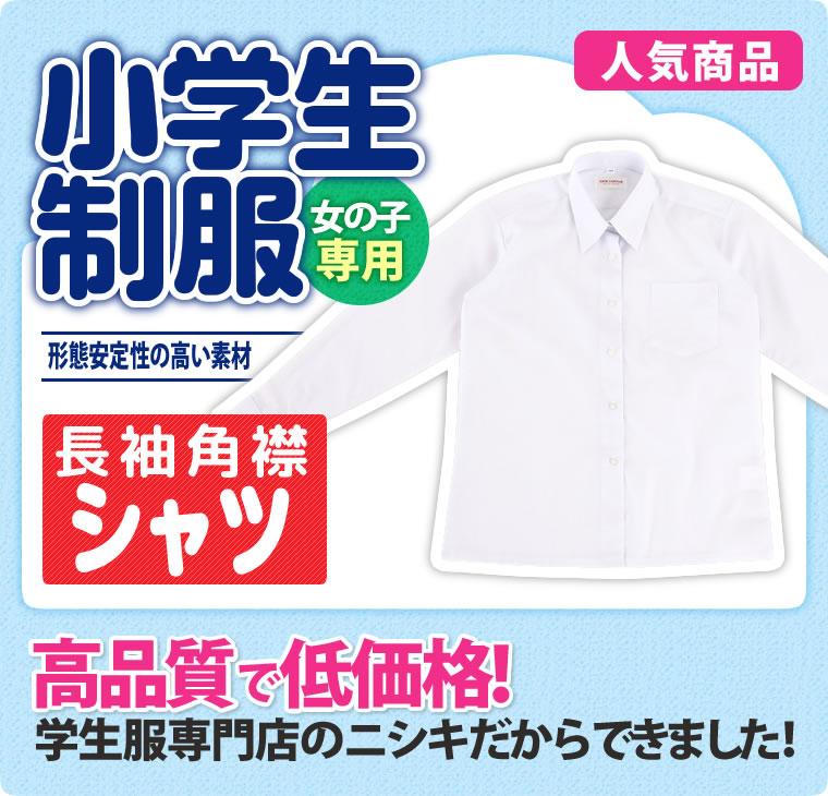 小学生制服 長袖カッターシャツ 角衿 B体