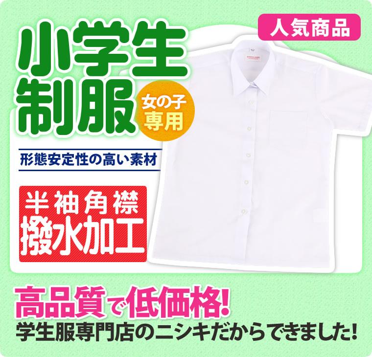 小学生制服 半袖カッターシャツ 角衿 A体(撥水加工)