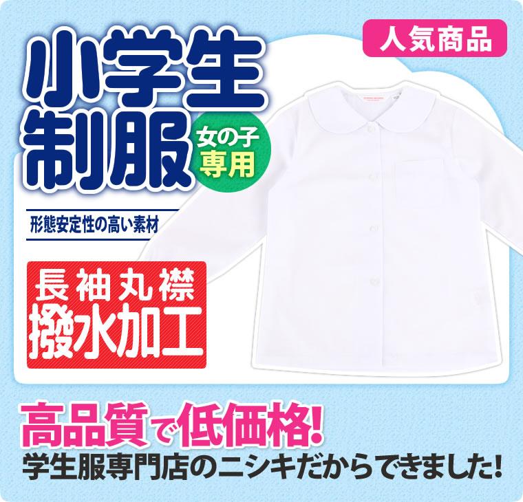 【1点までゆうパケット可】小学生制服 長袖ブラウス 丸衿 A体 (撥水加工) ワイシャツ Yシャツ