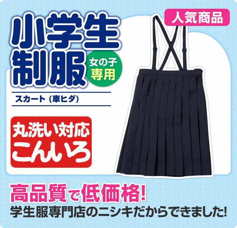 スカート 車ヒダ 紺