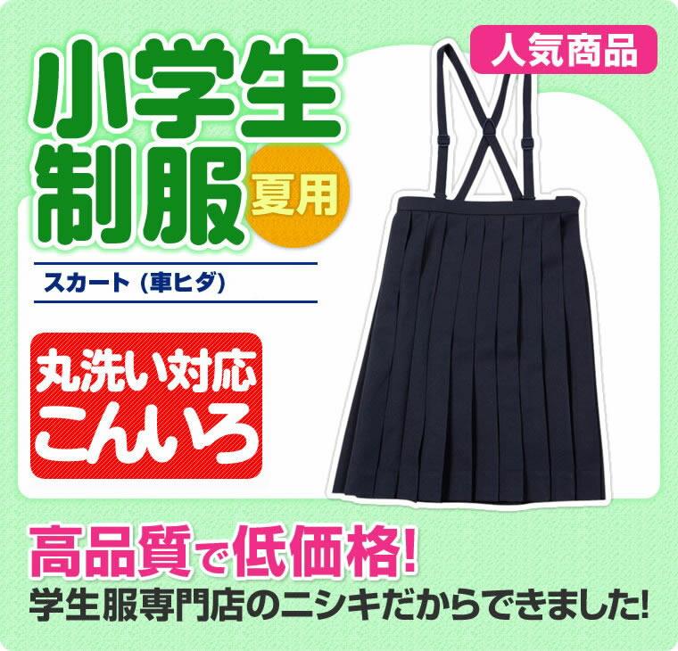 夏用スカート 車ヒダ 紺
