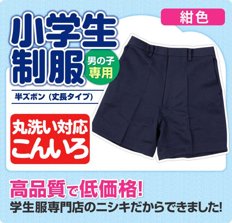 【1点までゆうパケット可】 小学生制服 半ズボン 三分丈 紺 A体 110A-170A
