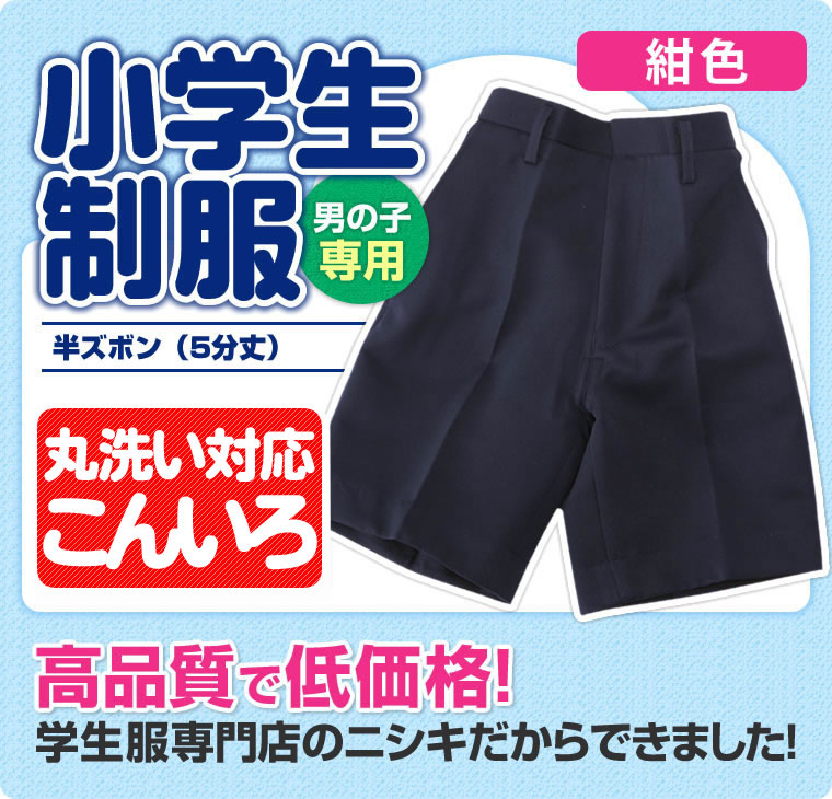 小学生制服 半ズボン 五分丈 紺 B体 130B-170B