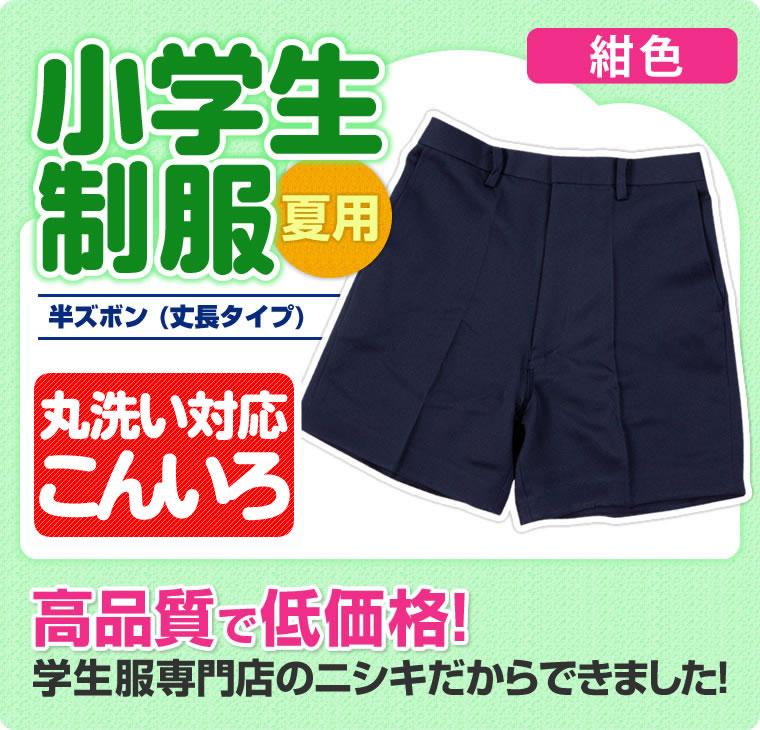 【1点までゆうパケット可】 小学生制服 半ズボン 夏用 三分丈 紺 A体 120A-170A