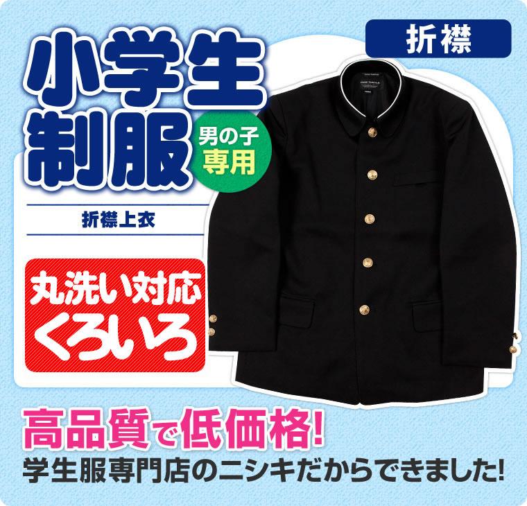 小学生制服 折襟学生服 B体(黒)