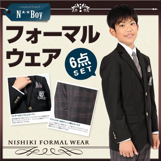 【送料無料】ブレザー(ブラック)フォーマル6点セット 子供フォーマル スクール 男の子 N-Boy