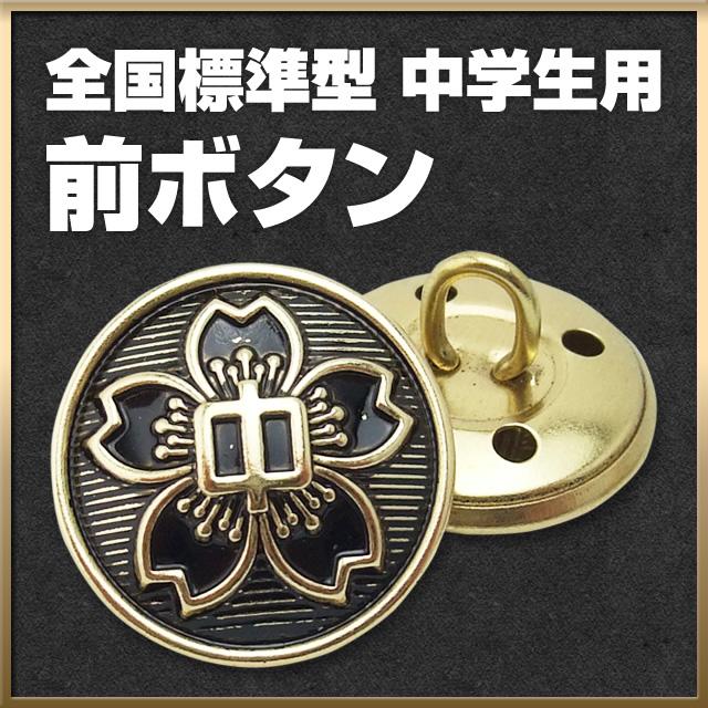 【ゆうパケットOK】 学生服 標準型 前ボタン(中学生用)