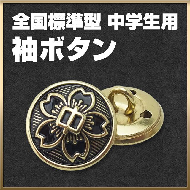 【ゆうパケットOK】 学生服 標準型 袖ボタン(中学生用)