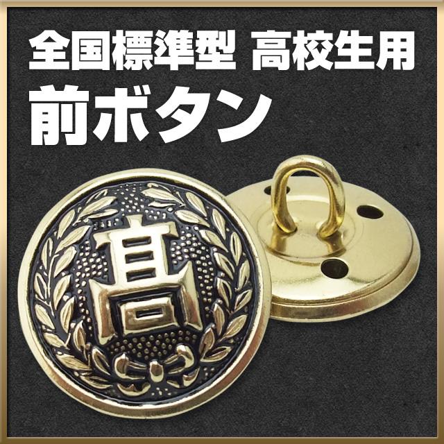 【ゆうパケットOK】 学生服 標準型 前ボタン(高校生用)