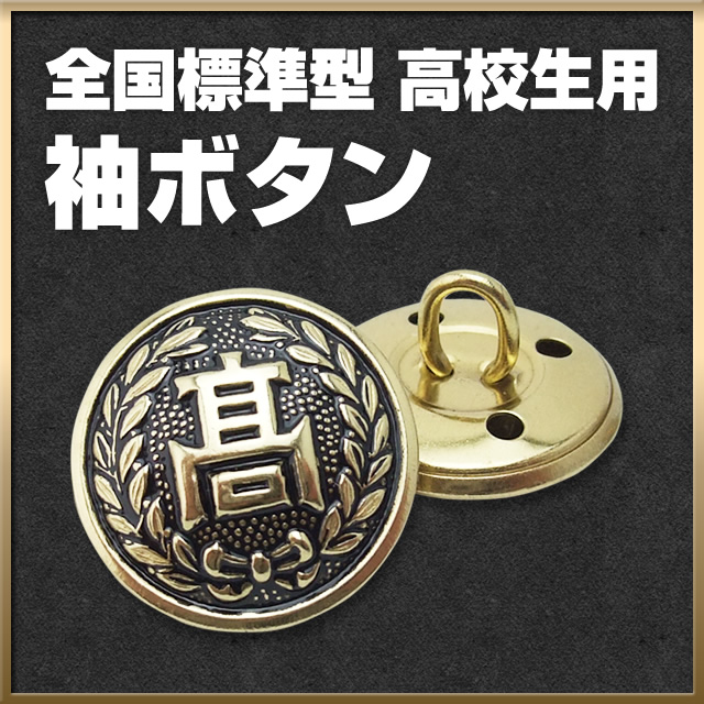 【ゆうパケットOK】 学生服 標準型 袖ボタン(高校生用)