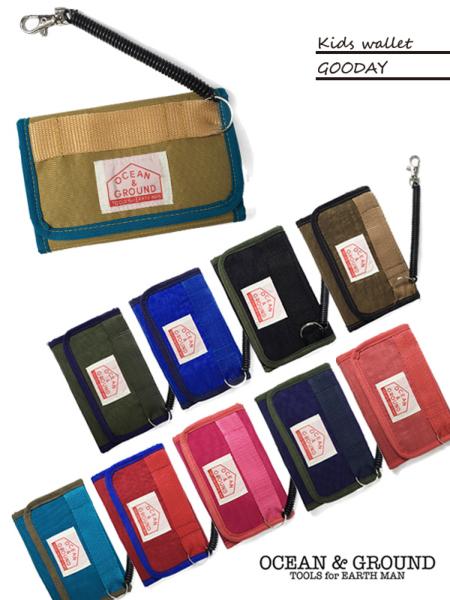 【ゆうパケットOK】OCEAN&GROUND|オーシャンアンドグラウンド キッズウォレット 財布 ウォレット GOODAY 全10色